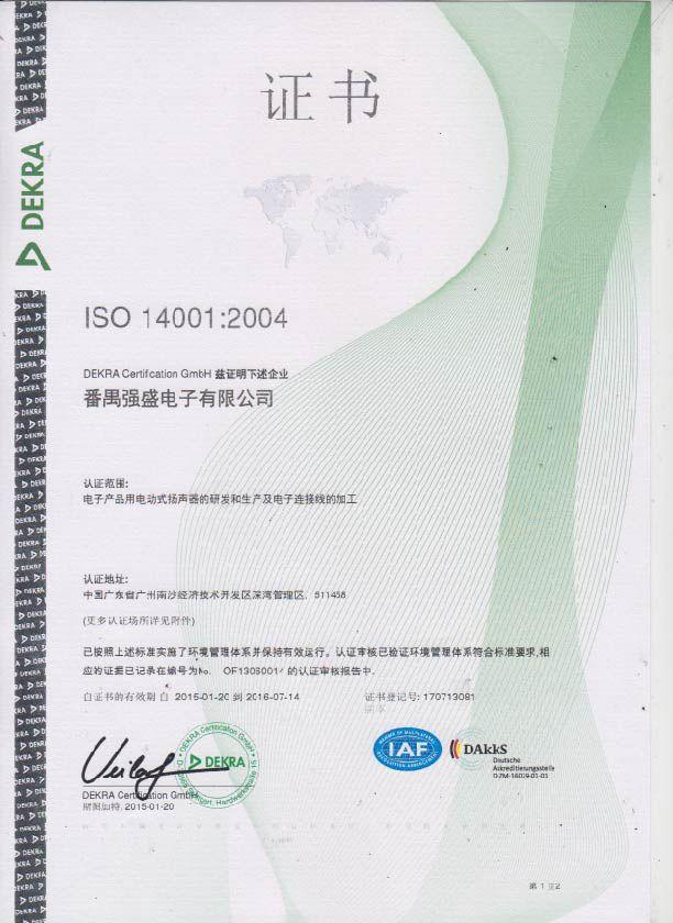 三厂ISO证书