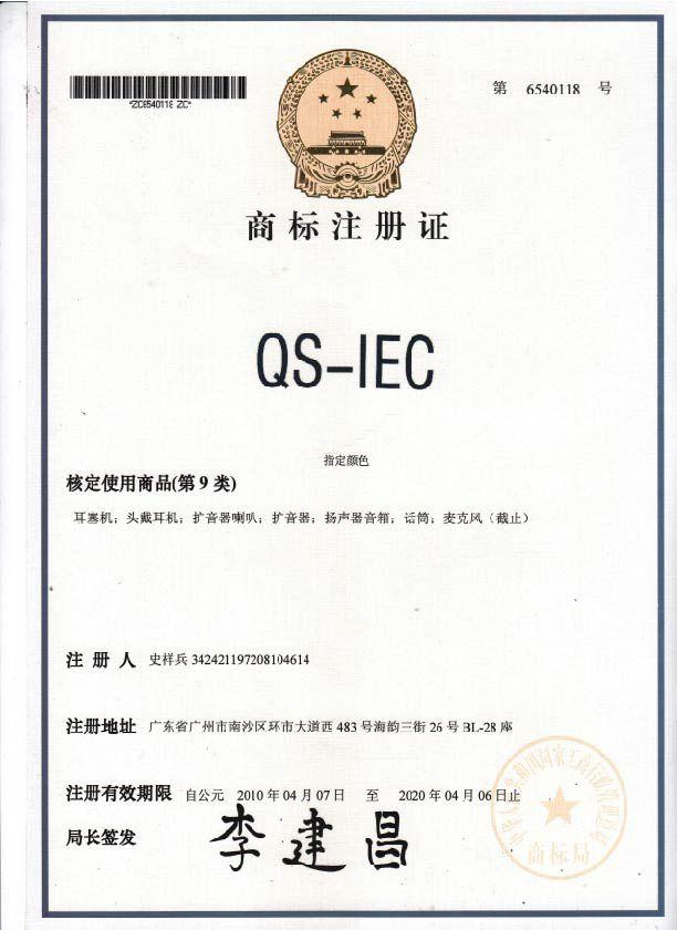 QS-IEC 商标注册证