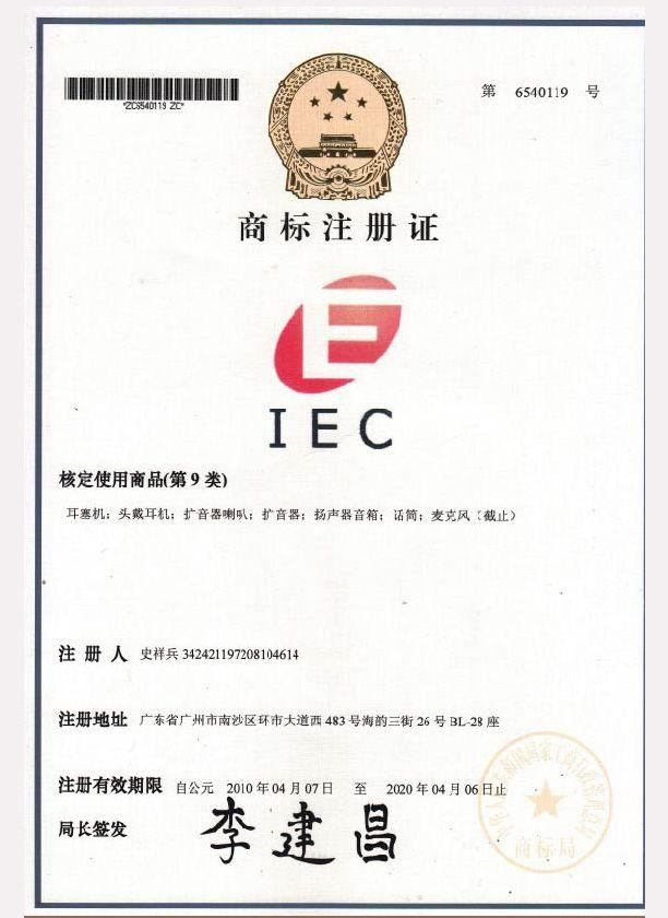 IEC商标注册证