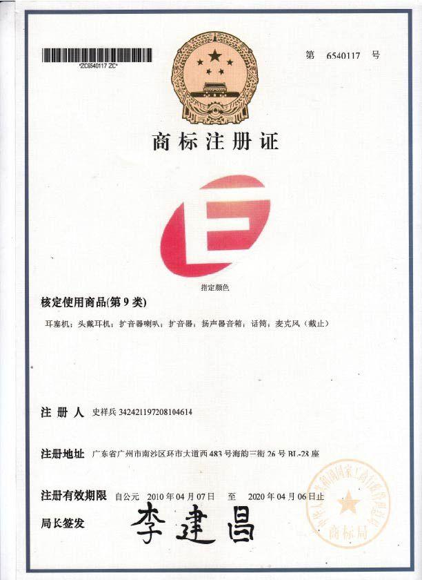 IEC Logo 商标注册证