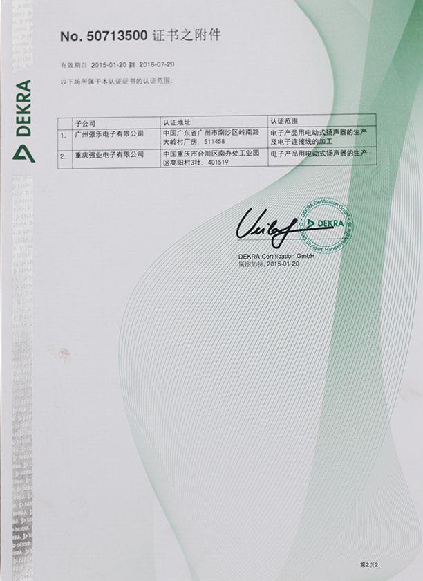 No.50713500证书之附件